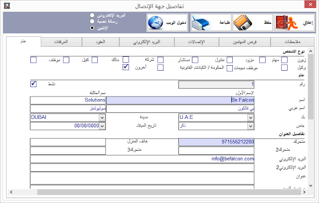 Contacts Profile Arabic